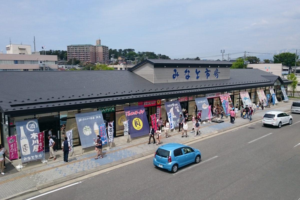 Minato Ichiba1