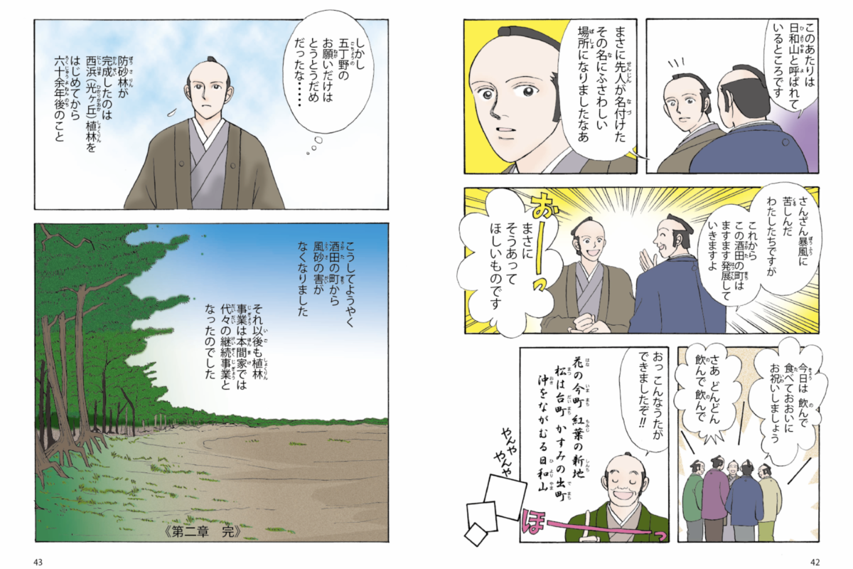 Tree-planting project in manga14