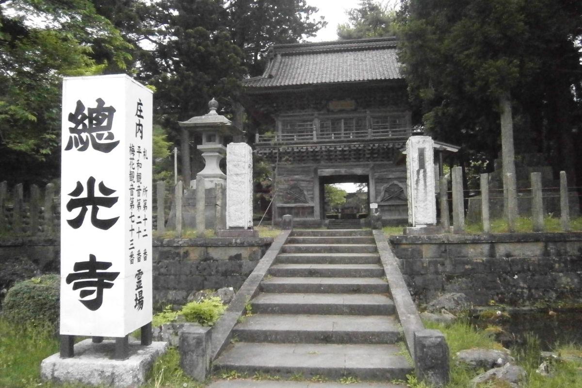 Sokoji Temple2